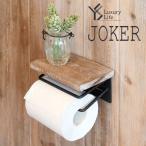 トイレットペーパーホルダー 木製 1連 ジョーカーシリーズ JOKER ( アイアン トイレ ペーパーホルダー )