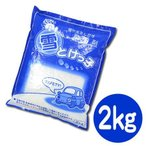 融雪剤 雪とけっ子 2kg ( 凍結防止剤 塩化カルシウム )