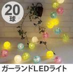 ショッピングコットン ガーランドライト ボールライトガーランド LED20球 コットン ( コットンボールランプ 電池式 照明 )