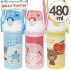 水筒 ベリータムタム 子供用 480ml 直飲みプラボトル ( 子供用水筒 直飲み プラスチック製 )