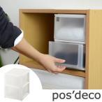 収納ケース ポスデコ A5サイズ 深型2段 カラーボックス用 ( 収納ボックス 小物収納 収納用品 )