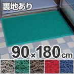 玄関マット 土砂用 コイルカラーマット クッション 90×180cm ( エントランスマット 業務用 )
