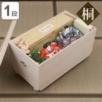 桐衣装箱 1段 日本製 ひな人形ケース 竹炭シート入り 高さ32.5cm ( 雛人形収納 雛人形ケース 雛人形 桐収納 収納箱 桐材 桐 )