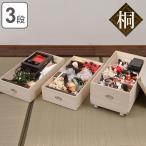 桐衣装箱 3段 日本製 ひな人形ケース 竹炭シート入り 高さ71.5cm ( 雛人形収納 雛人形ケース 雛人形 桐収納 収納箱 桐材 桐 )