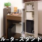 ルーター収納スタンド ( ボックス 周辺機器収納 送料無料 )