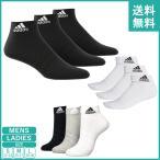 アディダス ソックス メンズ レディース ジュニア adidas 3足組 靴下 FXI63