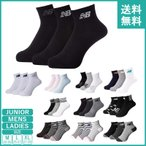 ニューバランス New Balance ソックス ミッドレングス3Pソックス 靴下 JASL7793 メンズ レディース ジュニア