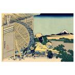 隠田の水車 葛飾北斎(冨嶽三十六景) 手漉き和紙塗り絵 西嶋和紙