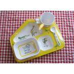 ラシェーズロング ベビー食器 出産祝い ジャングル メラミン食器