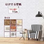 壁紙シール はってはがせる 壁紙 シール レンガ柄 幅50cm×15M巻 リメイクシート カッティングシート