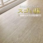 床材 フローリング フロアタイル 接着剤不要の簡単はめ込み式 diy 床 賃貸 ナチュラル フローリング材 12枚入り