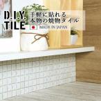 タイルシール モザイクタイル クロスシャイン おしゃれ キッチン DIYタイルシート 日本製 接着剤不要 ホワイト