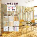 壁紙シール はってはがせる 壁紙 シール 木目 ウッド柄 幅50cm×15M巻 リメイクシート カッティングシート