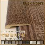 フローリング材 見切り材 壁際用 1950cm×1本