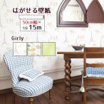 壁紙シール はってはがせる かわいい 壁紙 シール 幅50cm×15M巻 リメイクシート カッティングシート