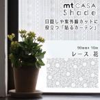 マスキングテープ mtCASA shade 90mm×10m 窓ガラス用シート レース・花 mtcs9003