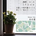 マスキングテープ mtCASA shade 90mm×10m 窓ガラス用シート 木の葉 mtcs9010