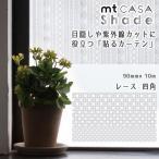 マスキングテープ mtCASA shade 90mm×10m 窓ガラス用シート レース・四角 mtcs9011