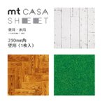 マスキングテープ mtCASA SHEET 「23cm角・1枚入り」床用シート リメイクシート
