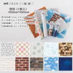 マスキングテープ mtCASA SHEET 壁用シート「46mm角・1枚入り 」壁紙シール