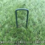 人工芝用 U字釘(緑) 50本 長さ約130mm幅約35mm