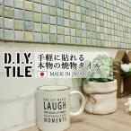タイルシール モザイクタイル ロマネス おしゃれ キッチン DIYタイルシート 日本製 接着剤不要 ライトブルー