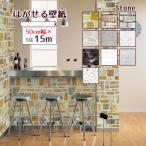 壁紙シール はってはがせる 壁紙 シール  石目調 幅50cm×15M巻 リメイクシート カッティングシート