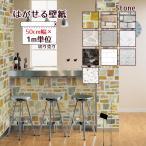 壁紙シール おしゃれ はがせる壁紙 貼ってはがせる壁紙シール 幅50cm×1m 石調 ストーン コンクリート リメイクシート リメイクシート 切売り diy
