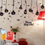 ウォールステッカー ハロウィン Halloween かぼちゃ パンプキンおばけ コウモリ シルエット ランタン クモ はがせる 壁飾り カフェ インテリアシール