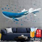 ウォールステッカー くじら 鯨 海 海中 泳ぐ 夏 はがせる 壁飾り カフェ インテリアシール