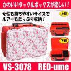 MEIHO 明邦 メイホウ VS-3078 タックルボックス