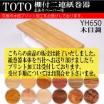 TOTO 棚付二連紙巻器 トイレットペーパーホルダー オリジナル木目調・大理石調デザイン YH650  リフォーム 店舗設備
