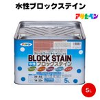 アサヒペン 水性ブロックステイン 5L ブロック モルタル ブロックレンガ 防カビ 防藻