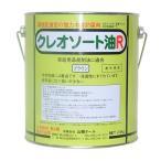 [Y] クレオソート油R [2.5kg] 山陽タール・防腐剤・屋外木部・枕木