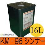 【送料無料】 KM-96シンナー(MEK メチルエチルケトン 96% + MIBK メチルイソブチルケトン 4%) [16L] 大伸化学