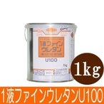 [Y] 【弊社小分け商品】ニッペ 1液ファインウレタンU100 ホワイト(ND-101) つや有り [1kg] 日本ペイント・鉄部・木部・モルタル・多目的油性塗料
