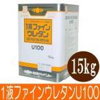 [Y] 【送料無料】 ニッペ 1液ファインウレタンU100 ホワイト(ND-101) つや調整(3分ツヤ有・5分ツヤ有) [15kg] 日本ペイント・鉄部・木部・モルタル