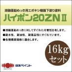 [Y] 【送料無料】 ニッペ ハイポン20ZNII ライトグレー [16kgセット] 日本ペイント・溶融亜鉛めっき用・新しいトタン板・エポキシ樹脂下塗り塗料・サビ止め