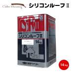[Y] 【送料無料】 ニッペ シリコンルーフII [14kg] 日本ペイント・鋼板屋根・トタン屋根・上塗りシリコン樹脂塗料