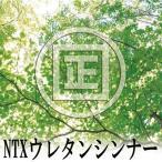 大阪塗料 NTXウレタンシンナー#100 [4L]NTXウルトラック895・ノントルエン・ノンキシレン