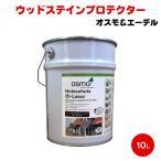 送料無料 オスモ ウッドステインプロテクター 10L オスモ&エーデル オスモ 木部 屋外用 自然塗料 おすも OSMO ウッドデッキ DIY