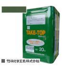 竹林化学工業 タケトップ グリーン(全2色)ベランダ防水施工手引き付き [20kg] 簡易防水塗料