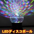大人気パーティグッズ「LEDディスコボールライト」(電池式) 卓上ミラーボール/コンパクトミラーボール/景品/パーティーライト/アメリカン雑貨