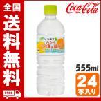 い・ろ・は・す みかん 日向夏&温州 555mlPET 24本入り ケース販売 送料無料 ミネラルウォーター 飲料 ドリンク コカ・コーラ Coca-Cola メーカー直送