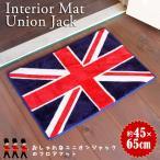 インテリアマット ユニオンジャック イギリス国旗柄 45×65cm フロアマット 玄関マット バスマット