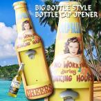 ビッグボトル型 ボトルキャップオープナー COLD BEER ガール #167375 高さ61×幅17.5cm 栓抜き オブジェ アメリカ雑貨 アメリカン雑貨