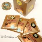 【ROYAL KONA COFFEE】ロイヤルコナコーヒー ワンドリップバッグ 10g ×10袋 (メープルカプチーノ)