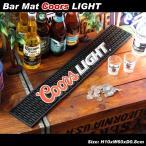 バーマット「Coors Light / クアーズライト」 ビール/カクテル/BAR GOODS/バーグッズ/アメリカン雑貨