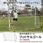 フットサルゴール サッカーゴール 折りたたみ サッカーボール ネット 室内 屋外兼用 組み立て簡単 子供用 大人用 土嚢袋付き サッカー練習 公式サイズ