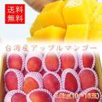 アップルマンゴー 台湾産 5.0kg(9-16玉入)【6月下旬頃発送予定】